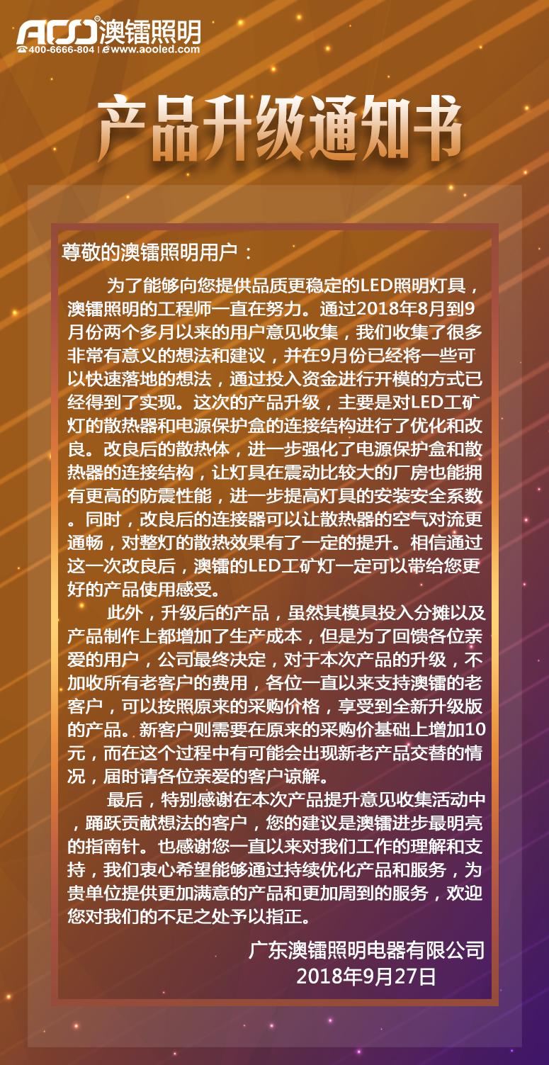 产品升级_01.png
