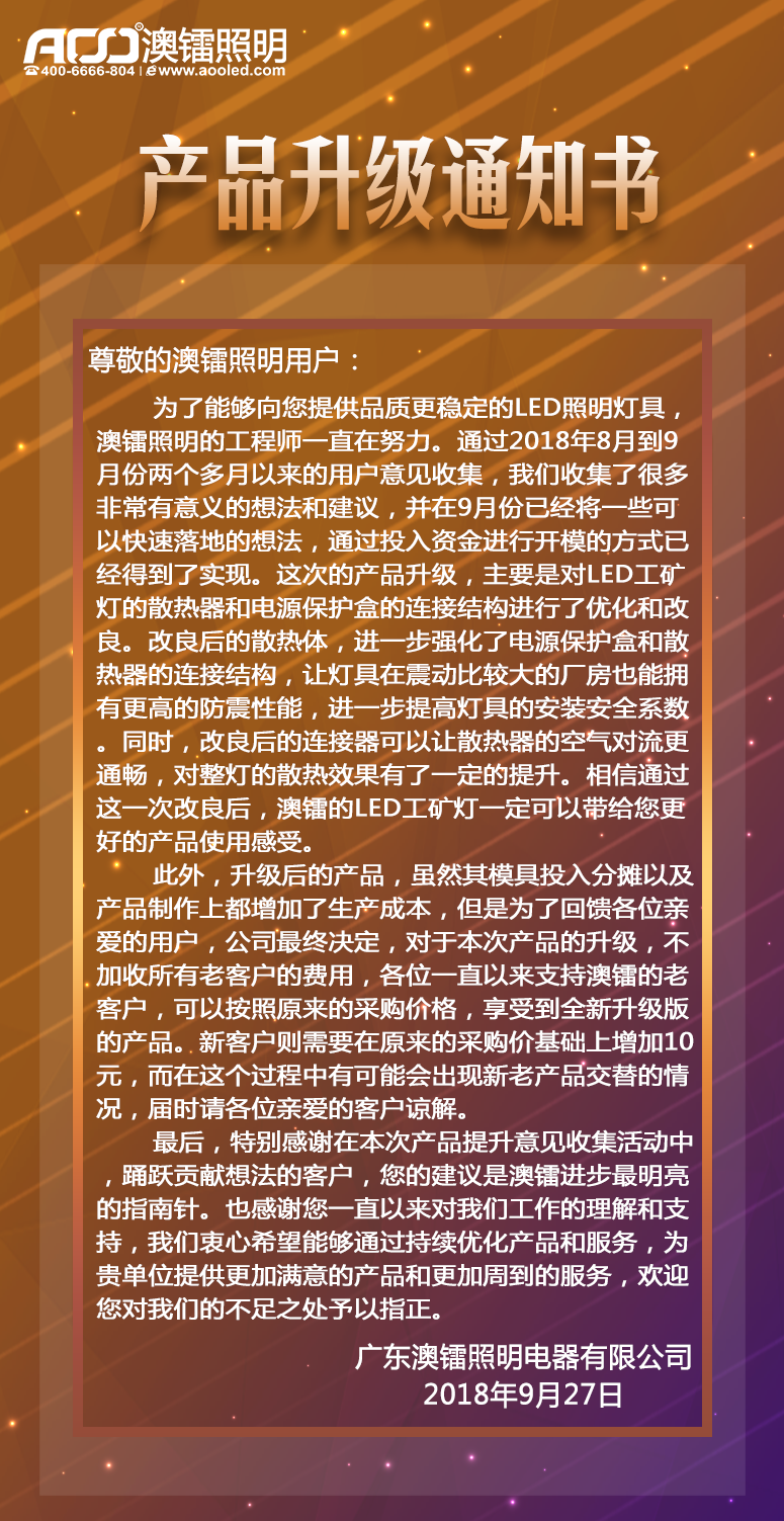 產品升級_01.png